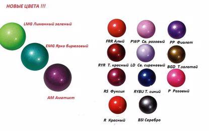 Изображение Мяч М-207BR Галактика SASAKI 18,5 см.(Япония)