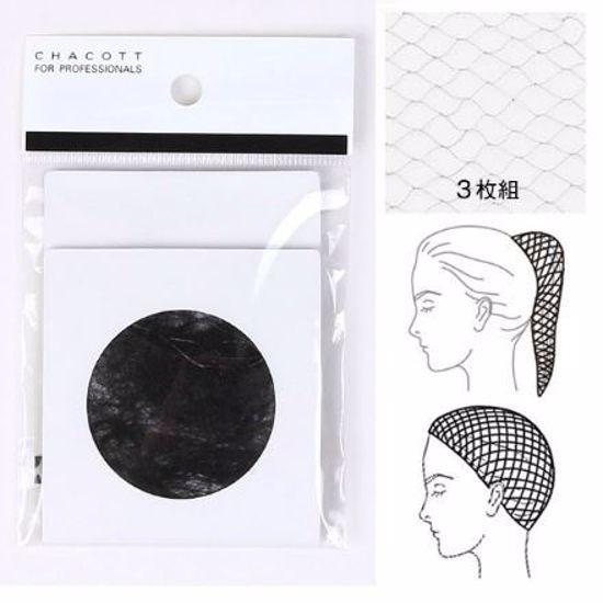 Изображение Сеточка-паутинка для волос 7859-88382 СНАСОТТ (Япония)