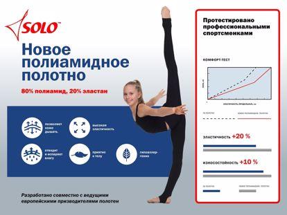 Изображение NEW!!!Лосины с вырезом под пятку (Россия)